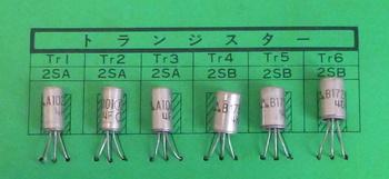 ACE 6石トランジスターラジオキット3.jpg