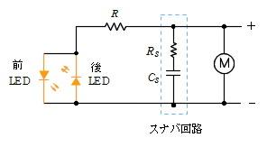 前照灯回路(両運)スナバ回路つき.jpg