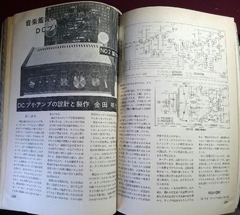 第1号プリアンプMJ '73.9-1.jpg