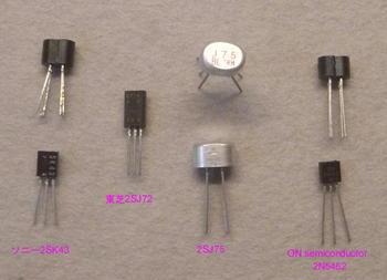 超シンプルCR型プリアンプ使用半導体1.jpg